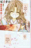 Sakura hime kaden chapter 1