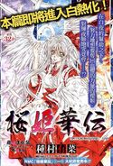 Byakuya.(Sakura-hime.Kaden).600.1361291