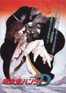 Vampire Hunter D OVA poster