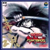 Samsho3 original soundtrack cover