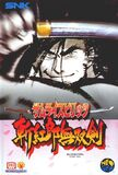Samsho3 neogeo boxart jp