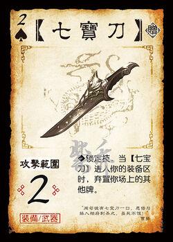 七寶刀.jpg