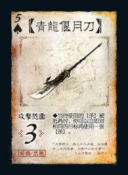 青龍偃月刀.JPG