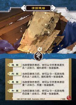 Qingxiancanpu.jpg