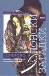 Sleeve bulgarian paperback (2005)