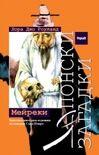 Kimono bulgaran paperback (2009)