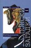 Wife bulgarian paperback (2002)