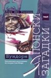 Bundori bulgarian paperback (2000)