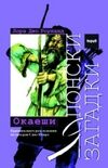 Empress bulgarian paperback (2008)