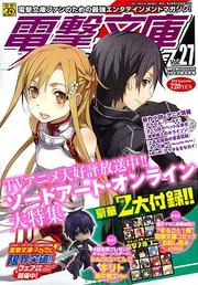 Dengeki Bunko Magazine.png
