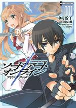 Sword Art Online Aincrad manga vol 1.png