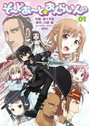 Sword Art Online 4 koma