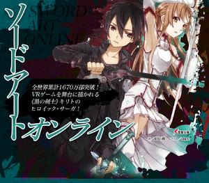 Sword Art Online Series.png