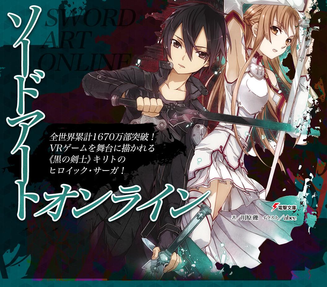 Sword Art Online (series)