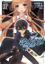 Sword Art Online Aincrad manga vol 2.png