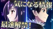 最速解禁!『アクセル・ワールド VS ソードアート・オンライン 千年の黄昏』情報初出し生放送!