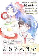 Sarazanmai Manga Volume 1