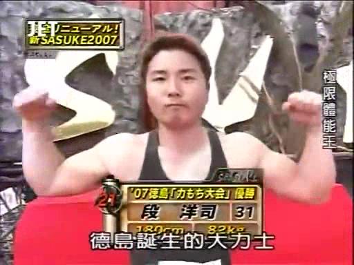 Dan Yōji