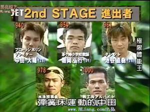 SASUKE 10Second Stage.png