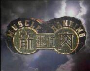 KinnikuBanzuke1996Logo