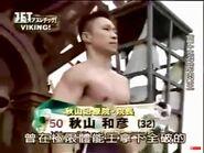 Akiyama Kazuhiko VIKING 2