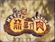 KinnikuBanzuke1998Logo