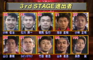 SASUKE 14's Second Stage Clears.png