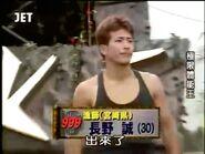 Nagano Makoto SASUKE 10