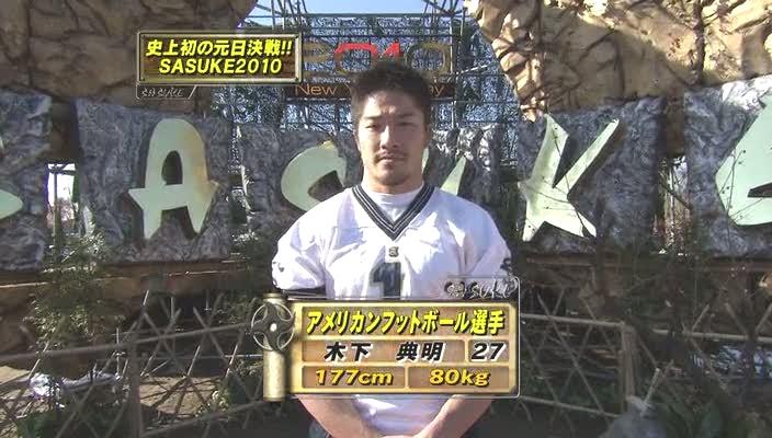 Kinoshita Noriaki