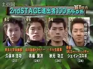 SASUKE 7 Stage 2 Competitors (1).png