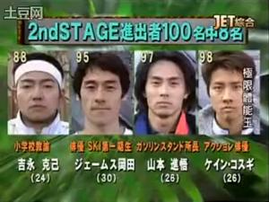 SASUKE 7 Stage 2 Competitors (2).png