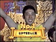 Nakayama Kinnikun Celebrity Sportsman No1 Fall 2005