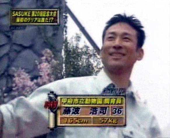 Fujinami Kōji