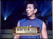 Nomura Masaki Celebrity Sportsman No1 Fall 2005