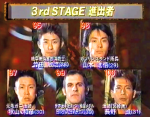 SASUKE 12's Second Stage Clears B.png