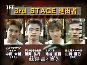 SASUKE 10Third Stage.png