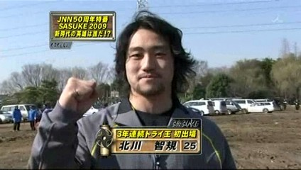 Kitagawa Tomoki