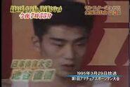 Iketani Naoki Pro Sportsman No.1 1995