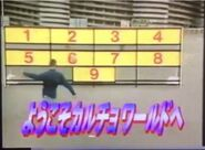 Kick Target Fall 1997