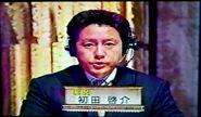 Hatsuta Keisuke Pro Sportsman No1 2005