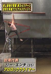 Lee En-Chih attempting Ultimate Cliffhanger in SASUKE 25.png