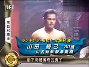Yamada Katsumi Quick Muscle