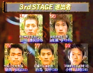 SASUKE 12's Second Stage Clears A.png