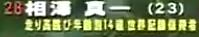 Aizawa Shinichi
