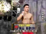 Akiyama Kazuhiko SASUKE 8