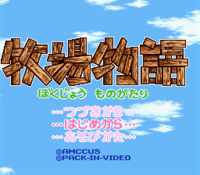 Title screen for BS Bokujou Monogatari.