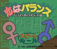 Title screen for Koi wa Balance: Tatoeba K-kun no Tabou na Ichinichi Hen.