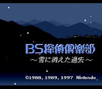 The title screen for BS Tantei Club: Yuki ni Kieta Kako