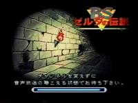The title screen for BS Zelda no Densetsu