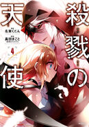 Satsuriku no Tenshi vol4